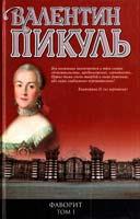 Пикуль Валентин Фаворит. Книга 1. Его императрица 978-5-9533-5828-6