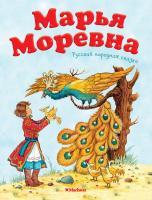 Афанасьев Александр Марья Моревна 978-5-389-12486-8