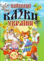 В. П. Товстий Найкращі казки України 978-966-7991-84-5
