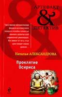 Александрова Наталья Проклятие Осириса 978-5-699-55921-3