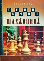Хабінець Іван Таємниці шахівниці 978-966-10-5019-7