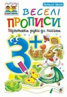 Шост Наталія Богданівна Веселі прописи : підготовка руки до письма : 3+ 978-966-10-4628-2
