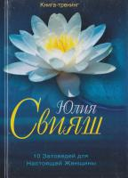 Свияш Юлия 10 заповедей для Настоящей Женщины 978-5-227-03534-9
