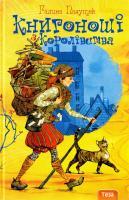 Пагутяк Галина Книгоноші з Королівства. Книга 2 978-966-421-088-8