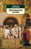 Лесков Николай Христианские легенды 978-5-389-03086-2