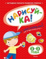 Земцова Ольга НАРИСУЙ-КА (2-3 года) (с наклейками) 978-5-389-05321-2