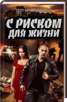 Майдуков Сергей С риском для жизни 978-617-12-2455-1