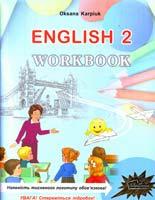 Карп'юк Оксана Англійська мова: Робочий зошит для 2 класу загальноосвітніх навчальних закладів 978-617-609-011-3
