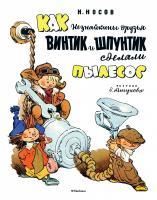 Носов Николай Как Незнайкины друзья Винтик и Шпунтик сделали пылесос (Рисунки Е. Мигунова) 978-5-389-11102-8