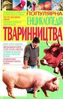 Даниїлов Володимир Популярна енциклопедія тваринництва 978-966-338-833-5, 978-966-338-598-3