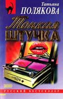 Полякова Татьяна Тонкая штучка 5-04-005177-8