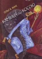 Мак Ольга Каміння під косою 966-8083-10-5
