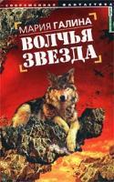 Мария Галина Волчья звезда 5-18-000374-1