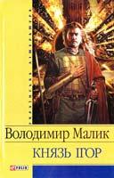 Малик Володимир Князь Ігор. Слово о полку Ігоревім 978-966-03-4870-7