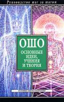 Л. Орлова Ошо. Основные идеи, учения и теория 985-13-8903-х, 978-985-16-1386-7