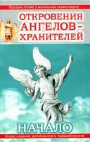 Ренат Гарифзянов, Любовь Панова Откровения ангелов-хранителей. Начало 978-5-17-045525-6, 978-5-9713-6246-3