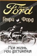 Генри Форд Моя жизнь, мои достижения 978-985-15-0728-9,978-985-15-1238-2