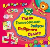 Смирнова Катерина Кмітливе левеня. Пазли, головоломки, ребуси, лабіринти 978-966-284-298-2