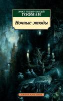 Эрнст,Теодор,Амадей,Гофман Ночные этюды 978-5-389-13441-6