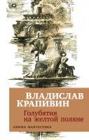 Крапивин Владислав Голубятня на желтой поляне 978-5-389-15768-2