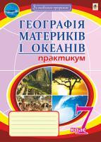 Пугач Микола Іванович Географія материків і океанів. 7 клас. Практикум 978-966-10-5968-8