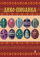 Дубіч Тетяна Андріївна Диво-писанка: Посібник для дітей молодшого та середнього шкільного віку. 966-692-557-5