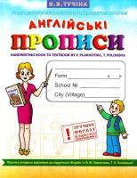 Тучіна Н. Англійські прописи. Handwriting book 966-635-255-9