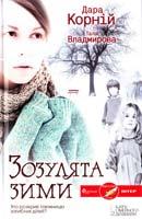 Корній Дара, Владмирова Тала Зозулята зими 978-966-14-6542-7