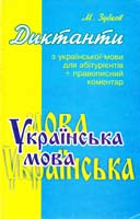 Зубков М. Диктанти з української мови для абітурієнтів + правописний коментар 966-670-061-1