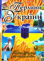 Бєліков Олег Перлини України 978-966-14-5666-1