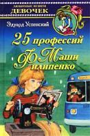 Эдуард Успенский 25 профессий Маши Филипенко 5-17-011299-8, 5-271-03171-3