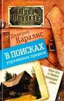 Каралис Дмитрий В поисках утраченных предков 978-5-17-073173-2
