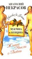 Некрасов Анатолий Мужчина и Женщина, или Cherchez La Femme 978-5-17-069307-8