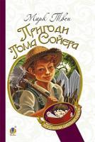 Твен Марк Пригоди Тома Сойєра : роман 978-966-10-3630-6