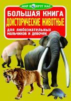 Завязкин Олег Большая книга. Доисторические животные 978-617-7352-19-7