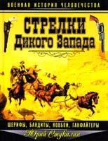 Стукалин Юрий Стрелки Дикого Запада. Шерифы, бандиты, ковбои, ганфайтеры 978-5-699-61825-5