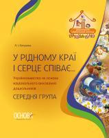 Євтушина Л.І. У рідному краї і серце співає… Українознавство як основа національного виховання дошкільників. Середня група