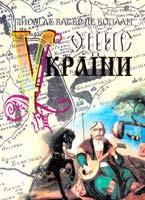 Боплан Гійом Опис України 7279-04-09