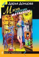 Донцова Дарья Магия госпожи Метелицы 978-5-699-77529-3