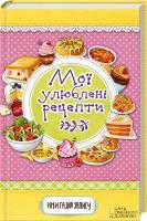 Каянович Людмила Мої улюблені рецепти. Книга для запису 978-617-12-0523-9