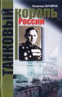 Сергийчук Владимир Танковый король России 966-8939-03-4