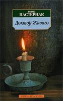 Борис Пастернак Доктор Живаго 978-5-9985-0602-4
