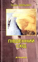 Вольвач Павло Південний Схід 966-663-060-5