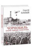 Плохій Сергій Чорнобиль. Історія ядерної катастрофи 978-966-03-8922-9