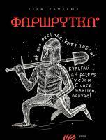 Семесюк Іван Фаршрутка 978-617-7420-05-6