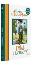 Ліндгрен Астрід Еміль з Льонеберґи (книжка 1) 978-966-917-131-3