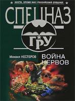 Михаил Нестеров Война нервов 978-5-699-23032-7