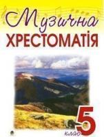 Гумінська Оксана Олексіївна Музична хрестоматія. 5 клас. 966-692-669-5