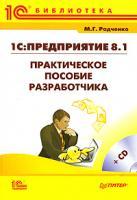М. Г. Радченко 1С: Предприятие 8.1. Практическое пособие разработчика (+ CD-ROM) 978-5-9677-0614-1, 978-5-91180-813-6