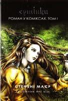 Маєр Стефені Сутінки: Роман у коміксах. Том 1 978-617-538-044-4
